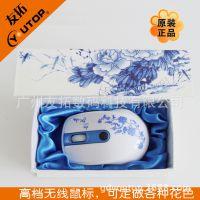 厂家特供礼品2.4青花资无线鼠标 量大免费制作指定花色与企定图片