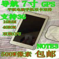 7寸平板电脑手机能打电话 支持3G安卓4.2蓝牙wifi上网 双卡双待