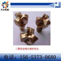 济宁兴安 金矛28、30、32、42两翼型/三翼型金刚石锚杆钻头
