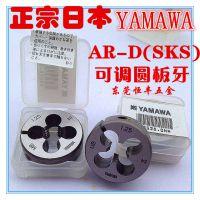 原装日本YAMAWA圆板牙AR-D可调整式圆板牙碳钢SKS粗牙M1 M2 D16MM