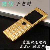 2015新款袖珍微型***小超小威图个性时尚迷你卡片手机小金条M2微信