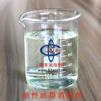 供应油性油墨消泡剂 用量少 免费拿样 品质保证 优质批发