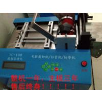 国内厂家YC-100R 微电脑热切机/切带机