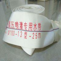 特价供应4寸高压水带 禹泽13型 可用于防汛抗洪抽水排水 带衬里