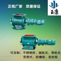 河北玉康卸料器YJD-16型优质铸铁焊接闭风式叶轮下料器
