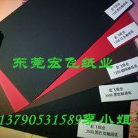 东莞宏飞120克触感纸咖啡大红黑色深蓝单面珠宝盒高档酒盒天鹅绒触感纸厂