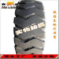 厂家供应29.5-25E3花纹工程轮胎装载机轮胎