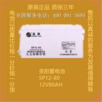 圣阳蓄电池SP12-120报价