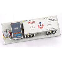 低价批发德力西隔离型双电源CDQ3S-100/4 德力西双电源厂家