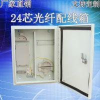 华伟24芯嵌入式光纤配线箱室内光纤分纤箱光缆分线箱满配