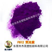 供应正品迪力DEVELOP荧光颜料F812紫色荧光色粉可溶油漆油墨涂料喷漆PVC有机溶胶及塑胶水性乳