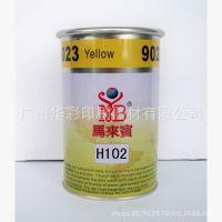 厂家直销 马来宾 UV漆面丝印 移印 油墨