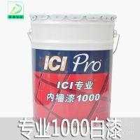 正品批发 多乐士 ICI 1000内墙乳胶漆/20L 油漆涂料 工程漆