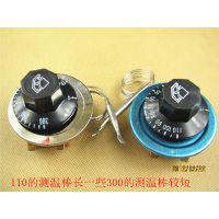 开水器温控开关热水器温控开关30-110度可调式温控器旋钮温控器