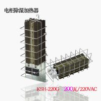 凯昆进口加热器 电柜除湿加热器 KSH-220G 200瓦 柜内除湿器