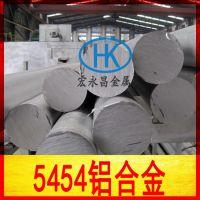 供应5454铝棒、5454铝镁合金、5454防锈铝合金