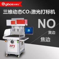 光博士激光设备(图)_金属激光打标加工_激光打标机