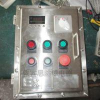 BXMD52不锈钢防爆控制箱防爆防腐设备控制箱不锈钢船用防爆箱供应商