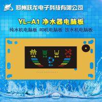 跃龙厂家直销 YL-A1 净水器 纯水机 RO机 饮水机电脑板