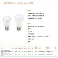 Osram/欧司朗恒亮 可调光 E27 3.2W 透明/磨砂球泡 P25