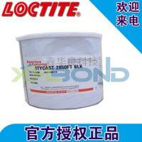 特价正品现货 乐泰 Loctite 2850FT 环氧树脂胶 汉高正品