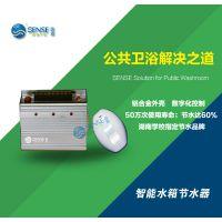 供应森思SD-8319科学节水60%的智能型全自动沟槽厕所节水器