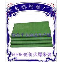 绿色粮食包装袋批发特价50宽塑料pp编织袋批发快递加厚打包袋厂商