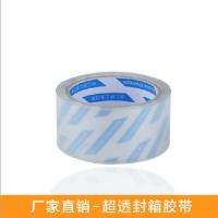 东莞明安bopp封箱胶带价格 超粘性打包胶带量大从优