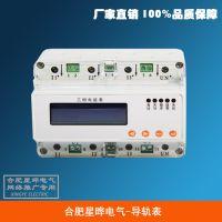 at28r-6l导轨式电能表供应商