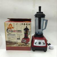 红宝利厂家大功率商用破壁机 沙冰机养生料理机 现磨豆浆机