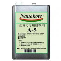 双禾耐诺专供亚克力专用高效脱模剂 nanokote A -5