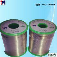 供应无铅焊锡丝 焊点光亮 免清洗锡线 Sn99.3Cu0.7大量批发 包邮