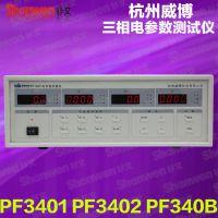 正品威博 三相电参数功率计 电机功率测试仪PF3401 PF3402 PF340B