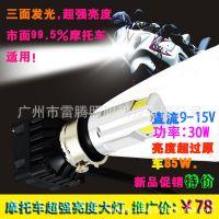 摩托车大灯led灯内置U30W超亮led改装灯三面发光助力车踏板车灯