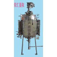 供应小号100L超声波萃取设备l济南超声波制药提取机l威海600L超声波提取浓缩机市场行情