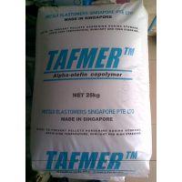 供应POE/DF610/三井化学,改善PP或PE材料抗冲击性,柔软性和弹性应用