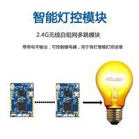 2.4G无线自组网多跳模块 智能灯控模块 智能照明模块 智能家居模块 智能继电器控制模无线收发模块