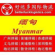 供应广州货代-Yangoon仰光整柜海运费/散货拼箱海运专线