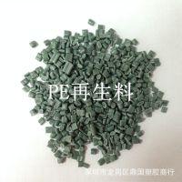 厂家直销PE再生塑料颗粒 ldpe再生颗粒pe回料pe塑胶粒