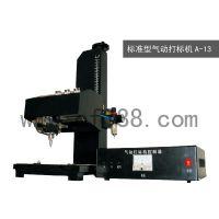 激光打标机故障处理 气动打标机软件下载 气动打标机的使用方法江门