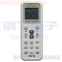厂家销售 款 大金单一品牌通专用万能空调遥控器 设置简单