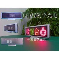 LED显示屏C1664红绿双色p4台式屏mini屏/四字显示/4.0间距/桌签牌