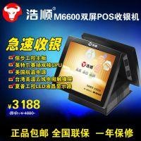 浩顺M6600 双触摸屏收银机POS收款机餐饮商超专用