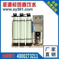 圣源厂家供应SY-500反渗透纯水机,校园直饮水机,校园饮水设备