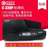 Camon佳能 凯普丽标挂牌打印机 C-330P (M-300升级版)标牌机 线缆标牌机