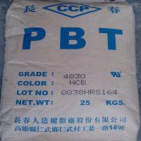供应 台湾长春 PBT 4130阻燃玻纤30% 电视机零件