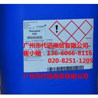 Clariant瑞士科莱恩Phenoxetol杀菌防腐剂(个人护理产品用)