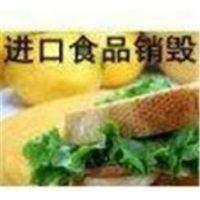 上海过期葡萄酒销毁公司 虹桥食品过期专业销毁海湾专业焚烧公司
