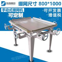 东森DS-80100丝网印刷 手动绷网机