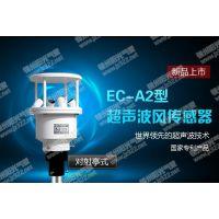 PC-5型超声波气象站(锦州阳光)